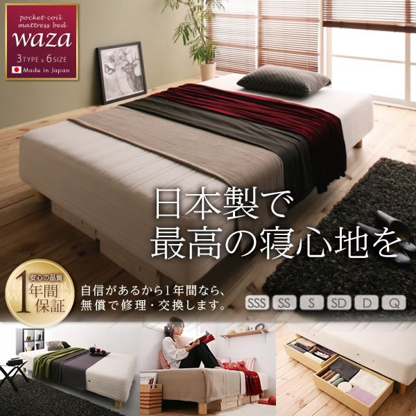 画像1: 国産ポケットコイルマットレスベッド【Waza】