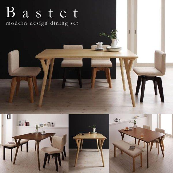 画像1: 回転チェア×おしゃれなダイニングテーブルセット【Bastet】バステト