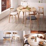 デザイナーズ北欧ラウンドテーブルダイニング【Rour】ラウール