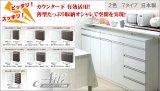 カウンター下キッチン壁面収納 【Aile】エール 選べる7タイプ