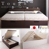 頑丈ベッドシリーズ【Tough】タフ 日本製ガス圧式収納ベッド