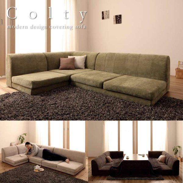 画像1: 【値下げしました!】カバーリングフロアコーナーソファ【COLTY】コルティ