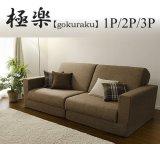 日本製:組み合わせて大型サイズになるソファーベッド【極楽】