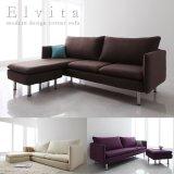 すっきりシンプルデザインコーナーカウチソファ【Elvita】エルヴィータ