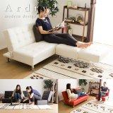 分割式レザーソファーベッド 【Ardry2】アードリー2