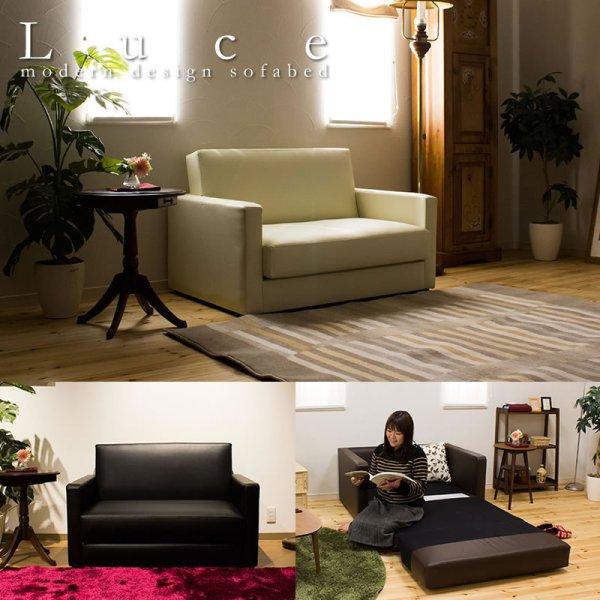 画像1: ゆったりくつろげるシングルサイズソファベッド 【Luce】ルーチェ