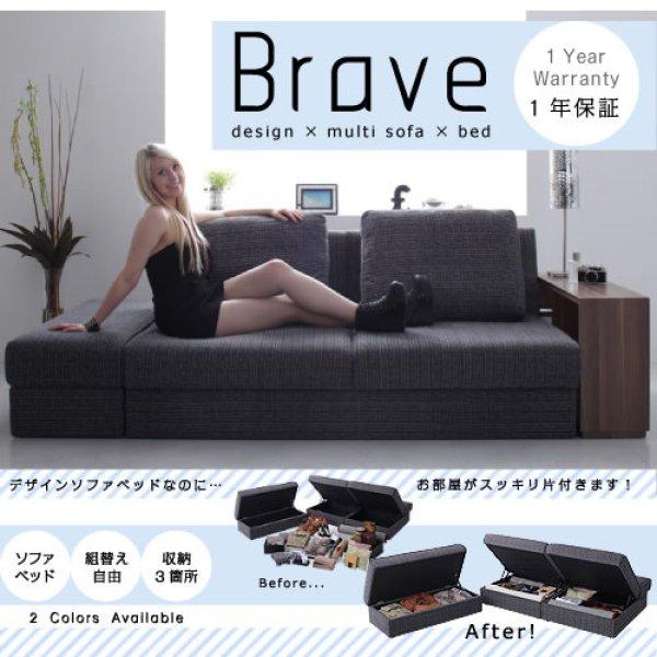 画像1: リニューアル!デザインマルチソファーベッド【Brave】ブレイブ