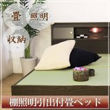棚照明引出付畳ベッドA151 【動画説明付き】