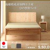 高さ調整付き!島根県産高知四万十産ひのき畳ベッド