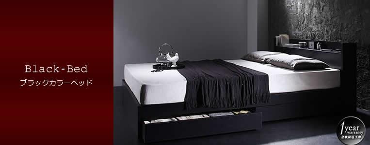 ブラックカラーのベッド イメージ 黒ベッド
