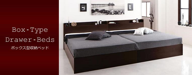 BOX型収納ベッドの激安通販