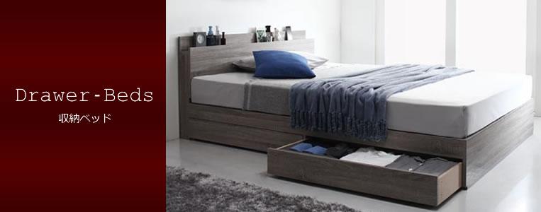 収納ベッドの激安通販