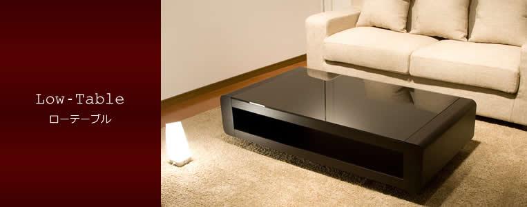 ブラックガラストップローテーブル Loobの激安通販