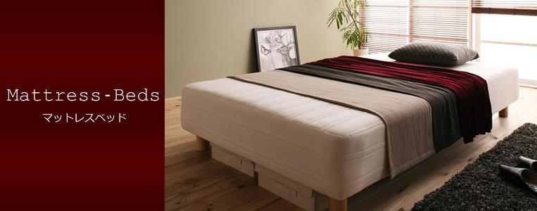 脚付きマットレスベッドの激安通販