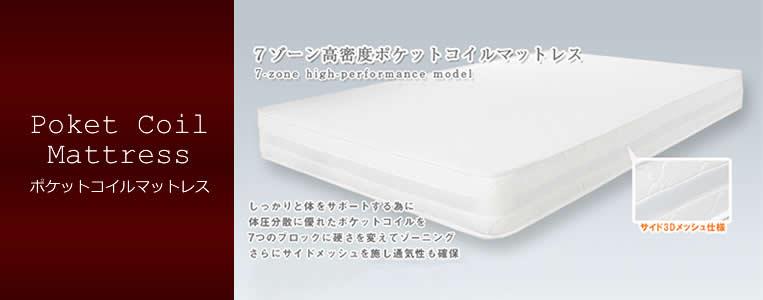 ベッド通販.comのポケットコイルマットレスは寝心地抜群
