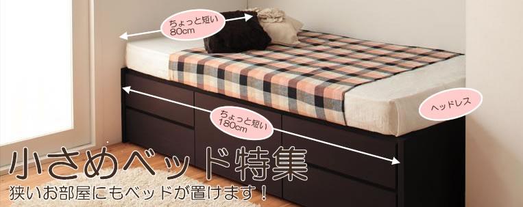 小さいベッド・小さめベッドの特集ページ