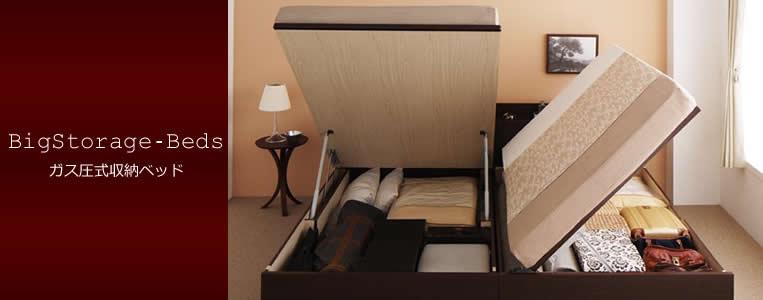 スリムタイプガス圧式収納ベッド フリーダ