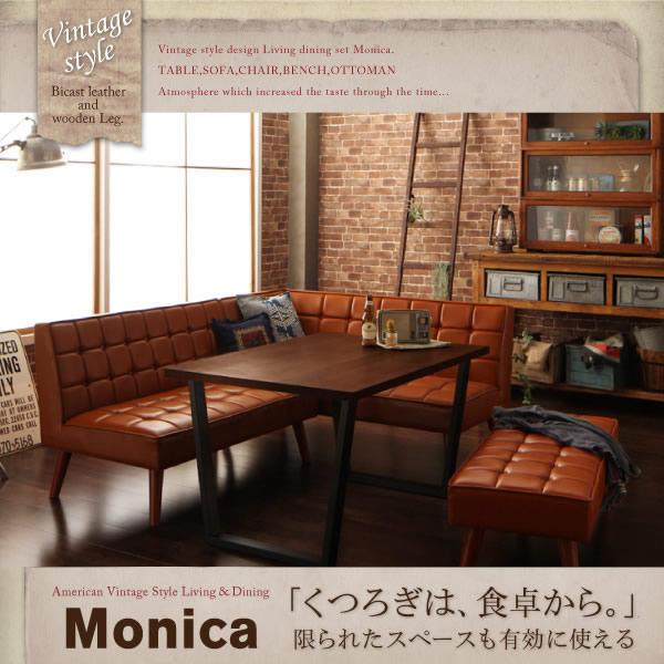 アメリカンヴィンテージ リビングダイニングセット【Monica】モニカ