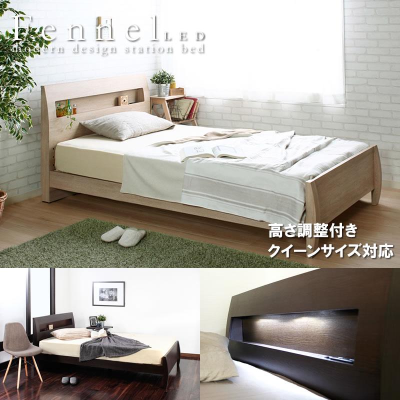 【Fennel】フェンネルLEDタイプベッドの激安通販