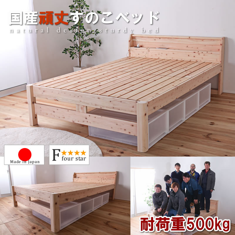 天然木日本製無塗装ひのきすのこベッド:頑丈タイプ