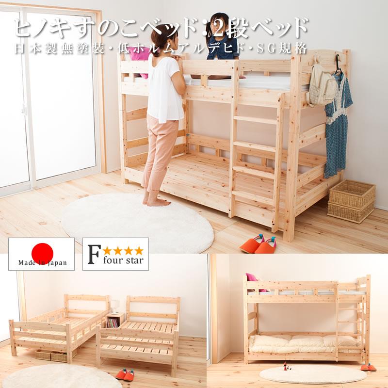 天然木日本製無塗装ひのきすのこベッド:2段ベッドタイプ