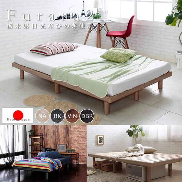 ひのきすのこベッド:フララ