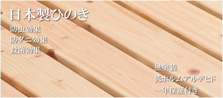 天然木日本製ひのきベッドイメージ