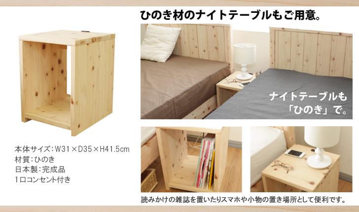 天然木日本製無塗装ひのきナイトテーブル