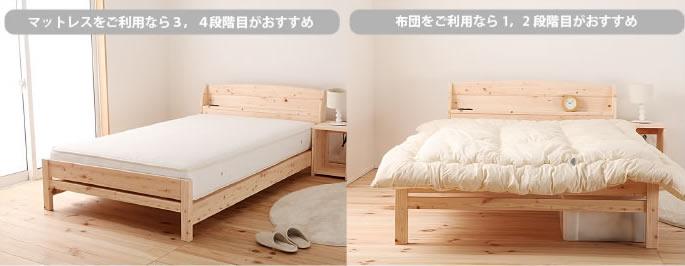 天然木日本製無塗装ひのきすのこベッド:高さが変えられます