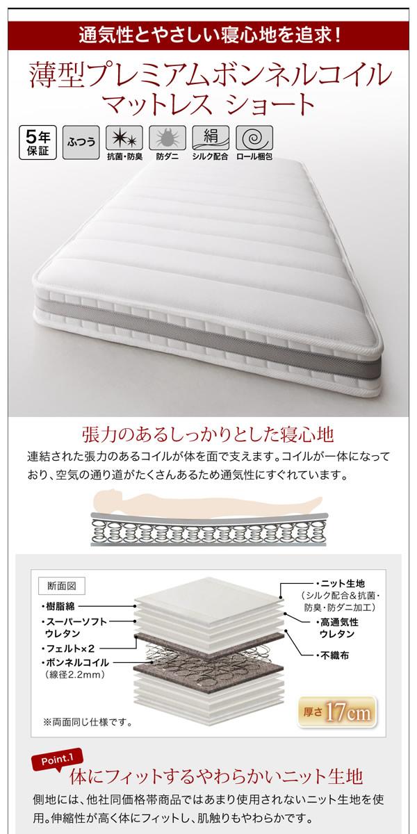 薄型ショート丈プレミアムボンネルコイルマットレスの特徴