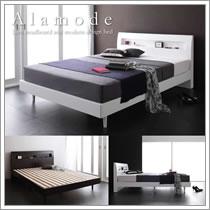 クイーン・サイズ対応ベッド【Alamode】アラモード