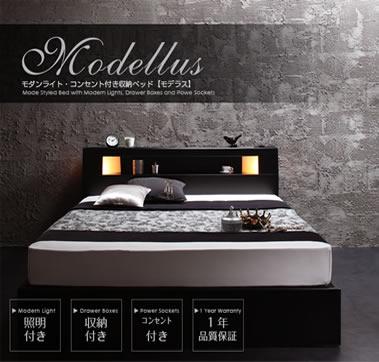収納ベッド【Modellus】モデラス