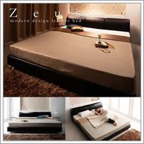 クイーン・キングサイズ対応ベッド【Zeus】ゼウス