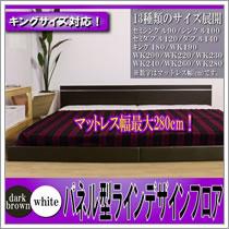 キングサイズベッド対応連結ベッド286