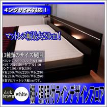 キングサイズベッド対応連結ベッド287