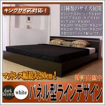 キングサイズベッド対応連結ベッドみやび格子すのこベッド