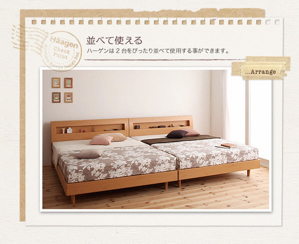 棚・コンセント付きデザインすのこベッド【Haagen】ハーゲン 激安