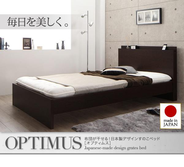布団が干せる!国産すのこベッド【OPTIMUS】オプティムスを通販で激安販売