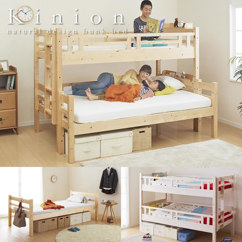 二段ベッド 【Kinion】キニオン ダブルサイズ対応