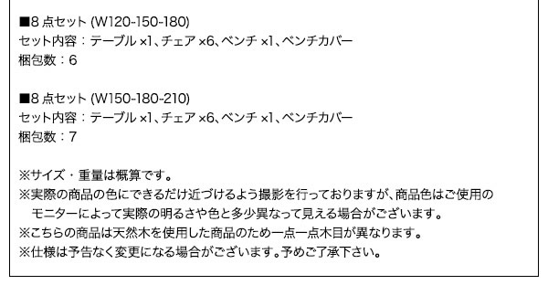 120-210cm 3段階エクステンションダイニングセット【Hardi】アルディを通販で激安販売