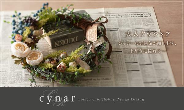 フレンチシック シャビーデザインダイニングセット【cynar】チナールを通販で激安販売