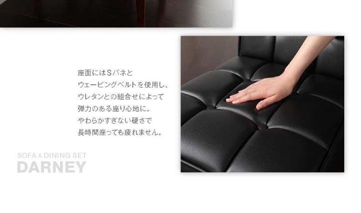 ソファー&ダイニングセット【DARNEY】ダーニーを通販で激安販売