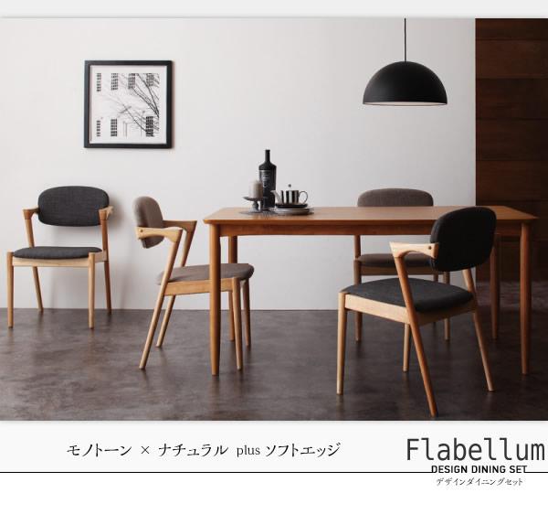 おしゃれなハーフアームチェアダイニングセット【Flabellum】フラベルムを通販で激安販売
