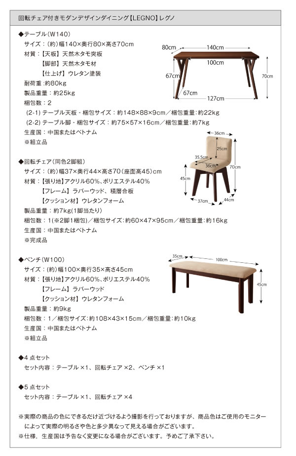 回転チェア×おしゃれなダイニングテーブルセット【Bastet】バステトを通販で激安販売