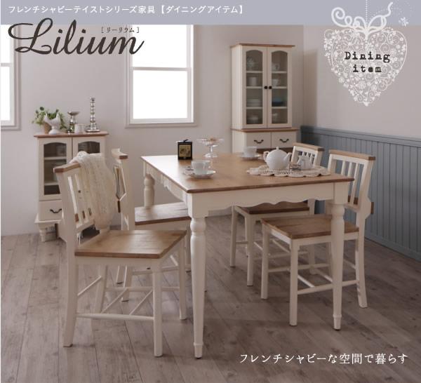 フレンチシャビーテイストシリーズ家具【Lilium】リーリウム ダイニングアイテムを通販で激安販売