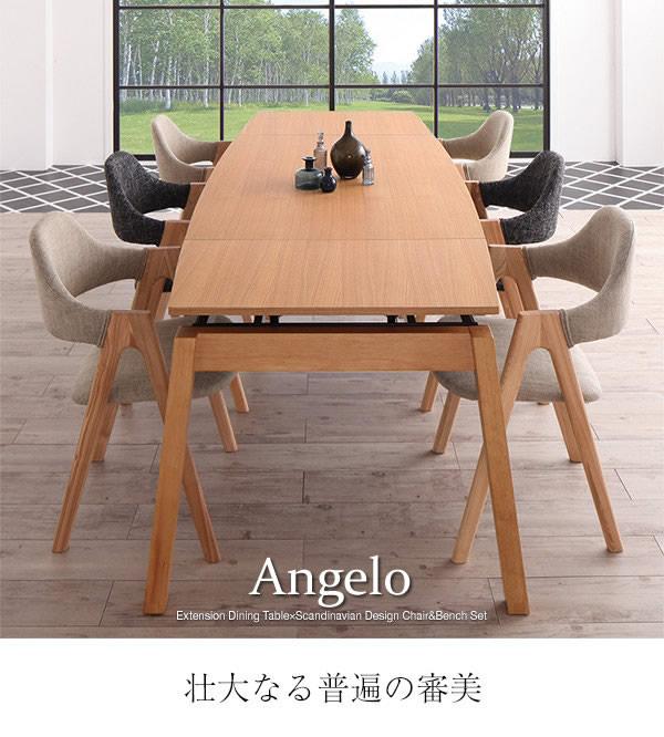 北欧デザインW140-240cm エクステンションダイニングセット【Angelo】アンジェロを通販で激安販売