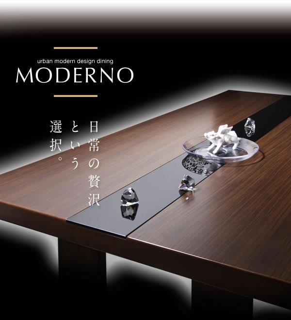 アーバンモダンデザインダイニング【MODERNO】モデルノ 激安