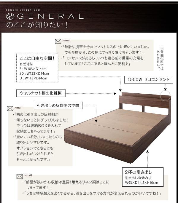 ウォールナット柄・棚・コンセント付き収納ベッド【General】ジェネラル 激安