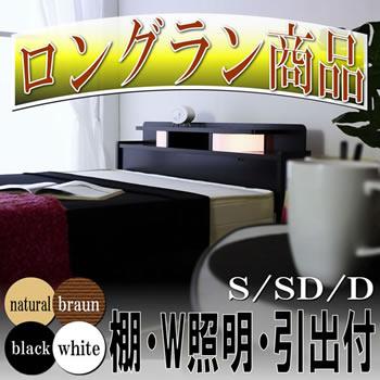日本製:棚W照明引出付ベッド D-22の激安通販