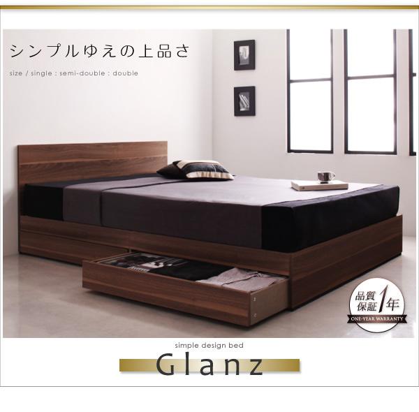 フラットパネルモダンデザイン収納ベッド【Glanz】グランツ お手頃価格を通販で激安販売